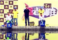 《强者制胜》第10集 贵州遵义挑战对象鱼尾数赛