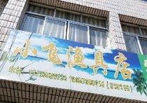 小飞渔具店