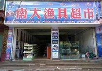 南大渔具店