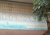 休闲渔网渔具店
