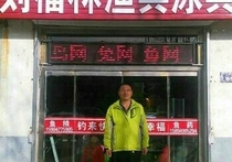 刘福林渔具泳具店