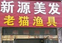 老猫渔具店