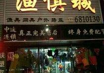 永昌渔具城
