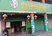 金溪县中逵渔具店