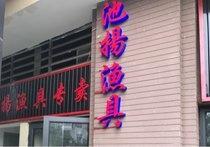 池扬渔具店