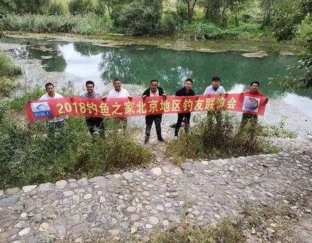 2018北京钓鱼之家钓友会---相聚白河大峡谷