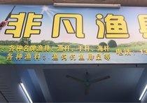 非凡渔具店