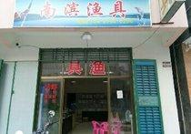 南滨渔具店