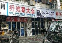 钩尖江湖渔具店