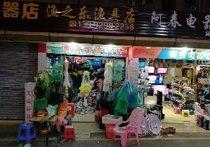 渔之乐渔具店