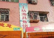 sing工坊渔具鱼饵店