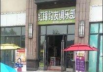 红峰钓鱼俱乐部