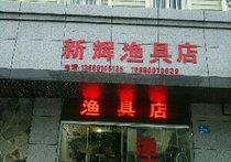 新辉渔具店