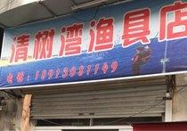 清树湾渔具店