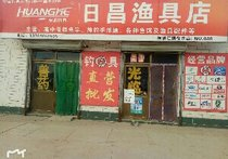 日昌渔具店
