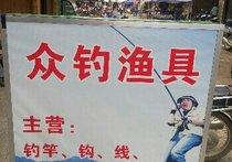 众钓渔具店