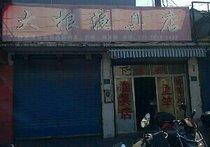 大根渔具店