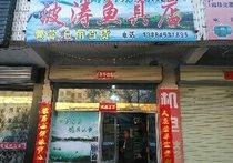 波涛鱼具店