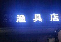 色彩风瀑渔具店