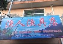 渔人渔具店