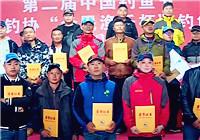 《中国垂钓周刊》20171022 2017全国海钓精英邀请赛