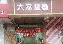 大众渔具店