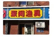 聚闲渔具店