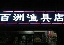 百洲渔具店