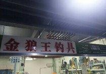 金狼王钓具店
