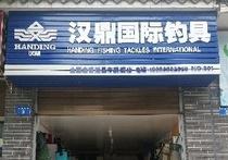 汉鼎国际钓具连锁