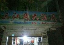 三江周氏渔具