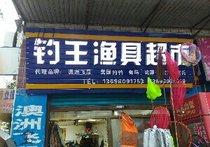 钓王渔具超市