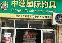 中逵国际钓具