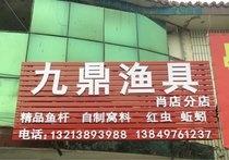 九鼎渔具肖店分店
