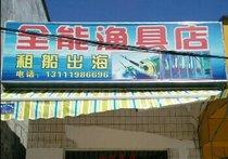 全能渔具店