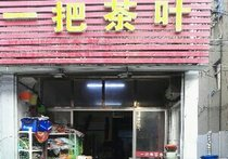 一把茶叶渔具店