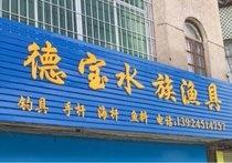 德宝水族渔具店(一)