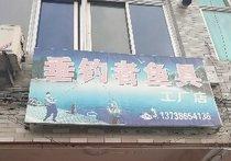 垂钓者鱼具工厂店