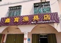 鑫育渔具店