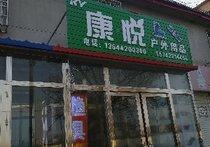 康悦户外用品渔具店