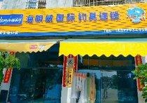 海明威国际钓具老龙王渔具