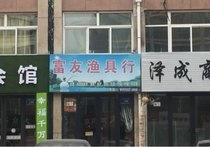 富友渔具店