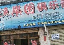 渔乐圈俱乐部