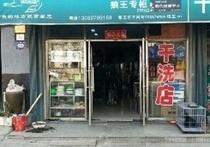 江湖行渔具店