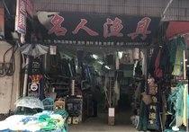 名人渔具店