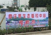 夏庄原生态垂钓中心