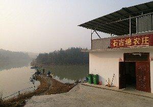 石吉塘农庄钓场