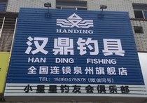 汉鼎钓具全国连锁泉州旗舰店