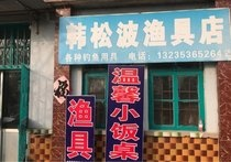 韩松波渔具店