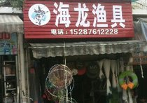 海龙渔具店